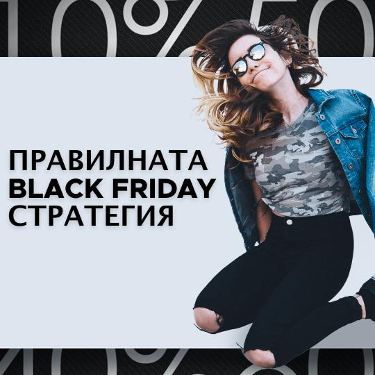 Какво не можете да пренебрегнете преди да стартирате кампанията си за Black Friday 2019