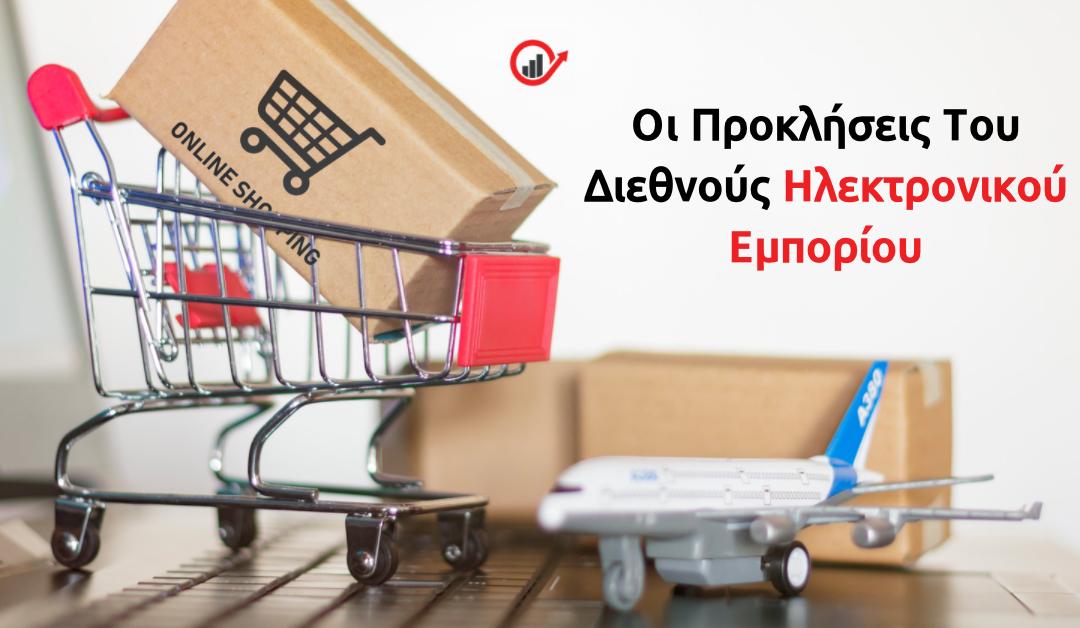 Οι προκλήσεις του διεθνούς ηλεκτρονικού εμπορίου και πώς να τις ξεπεράσετε με τη βοήθεια στρατηγικών εταίρων